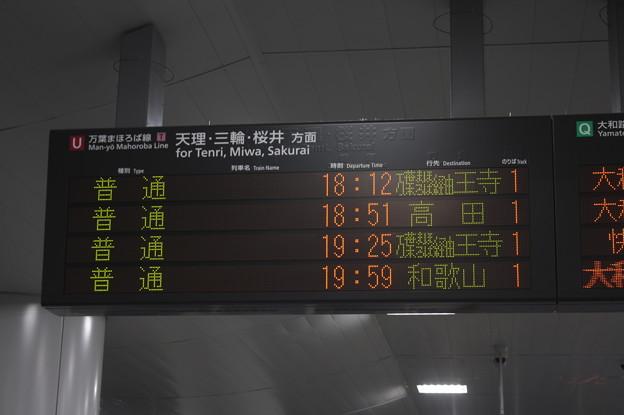 万葉まほろば線 奈良駅 発車案内表示