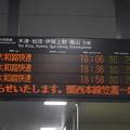 Photos: 大和路線 奈良駅 発車案内表示
