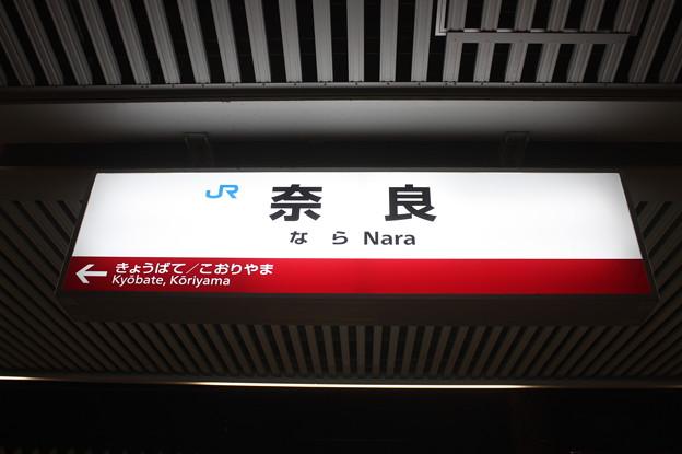 万葉まほろば線 奈良駅 駅名標