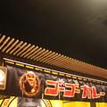 金沢 ゴーゴーカレー