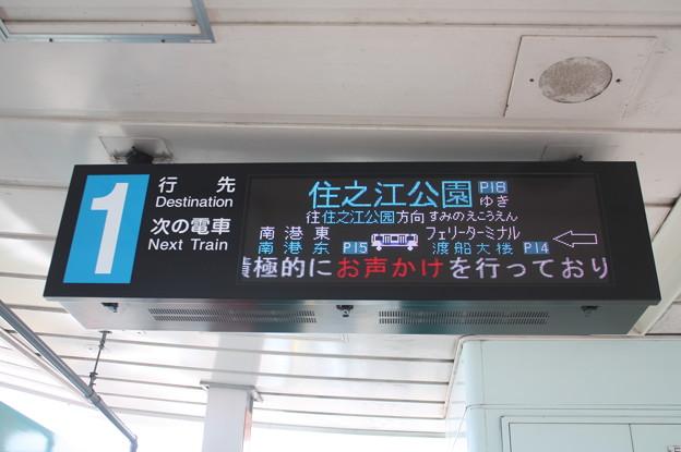 南港東駅1番線発車案内表示