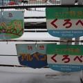 Photos: 富山地方鉄道本線宇奈月温泉駅ホームに展示してあるヘッドマーク