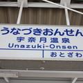 Photos: 富山地方鉄道本線 宇奈月温泉駅 駅名標