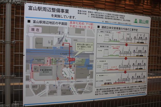 富山駅構内
