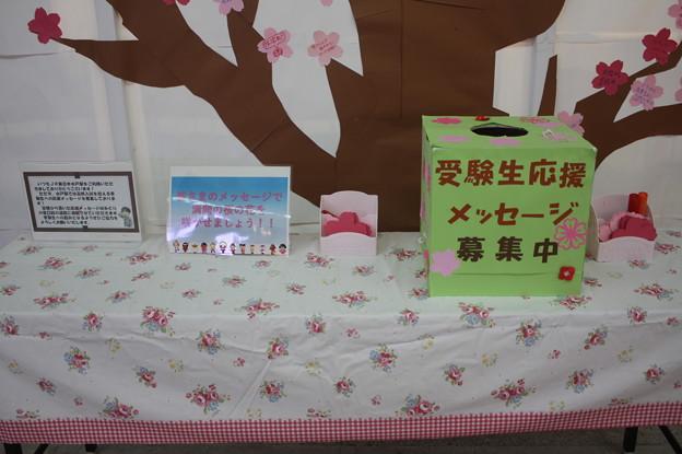 水戸駅 受験生応援メッセージボード