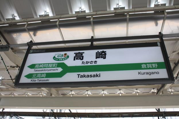 信越本線・上越線 高崎駅 駅名標