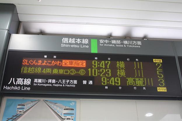信越本線 高崎駅 発車案内表示
