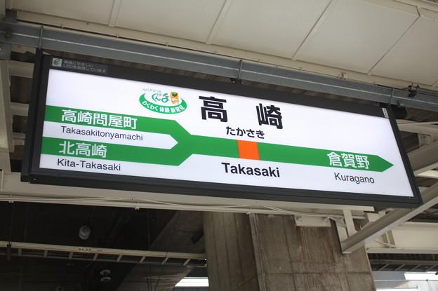 高崎線・上越線・信越本線 高崎駅 駅名標