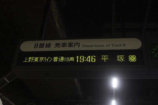 高崎駅8番線発車案内表示
