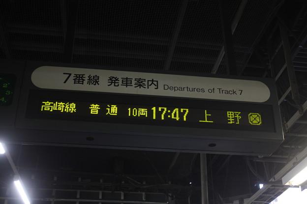 高崎駅7番線発車案内表示