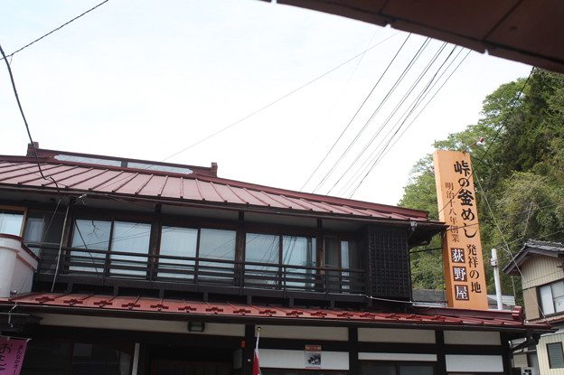 Photos: 峠の釜めし本舗おぎのや