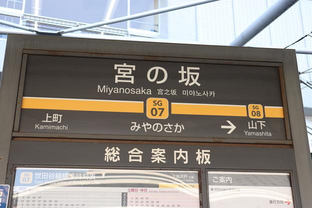 東急世田谷線 宮の坂駅 駅名標