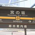 Photos: 東急世田谷線 宮の坂駅 駅名標