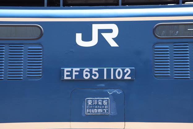 EF65 1102 側面プレート