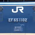Photos: EF65 1102 側面プレート