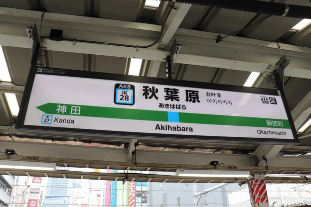 京浜東北線 秋葉原駅 駅名標 AKB JK28