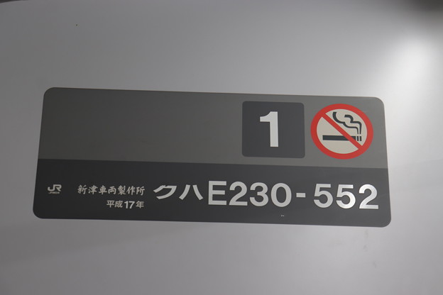 クハE230-552 車番表記 内