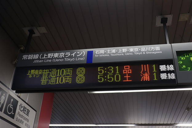 常磐線友部駅発車案内表示