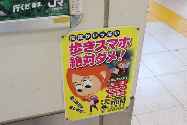 大森駅に掲示してあるポスター