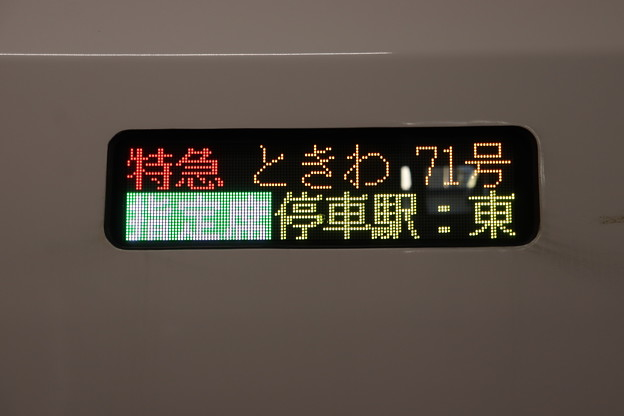 特急ときわ71号 指定席 停車駅表示