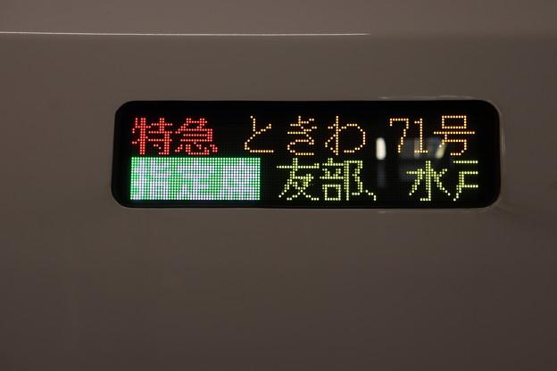 特急ときわ71号 指定席 停車駅表示 (8)