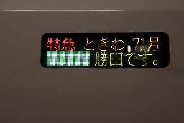 特急ときわ71号 指定席 停車駅表示 (11)