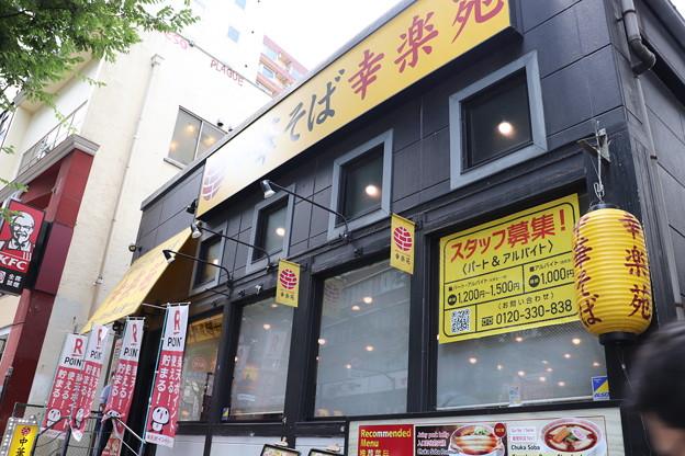 中華そば幸楽苑 渋谷道玄坂店