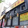 Photos: 中華そば幸楽苑 渋谷道玄坂店