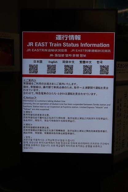 友部駅 運行情報表示 2019.09.10