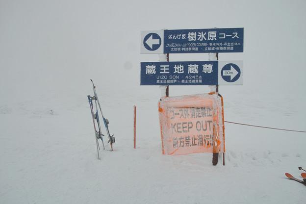 11.樹氷原コース 入口