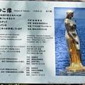 14.たつこ像の案内板