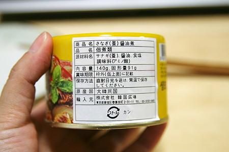 ラベルは日本語