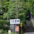 Photos: 宝光社の階段