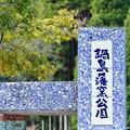 Photos: 色鍋島