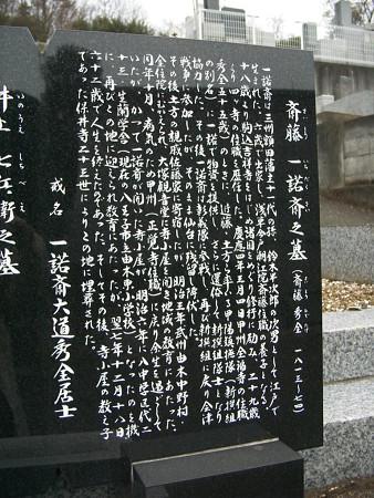 お墓の脇の説明碑