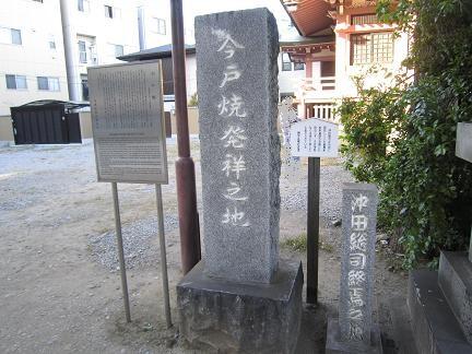 じつは沖田総司の碑のとなり
