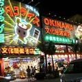 Photos: 不夜城