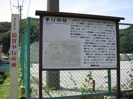 浦賀奉行所跡地