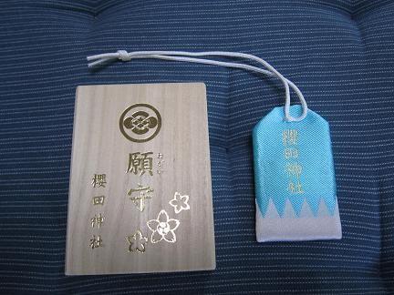 櫻田神社のお守り