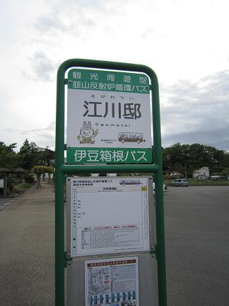 江川邸前のバス停