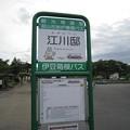 Photos: 江川邸前のバス停