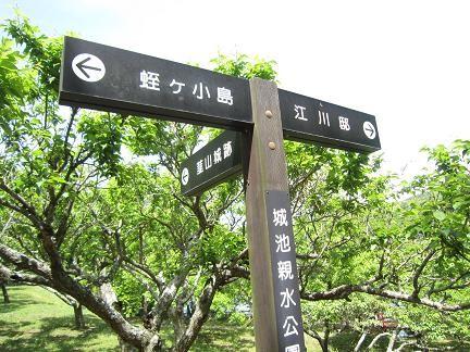 蛭ケ小島の道しるべ