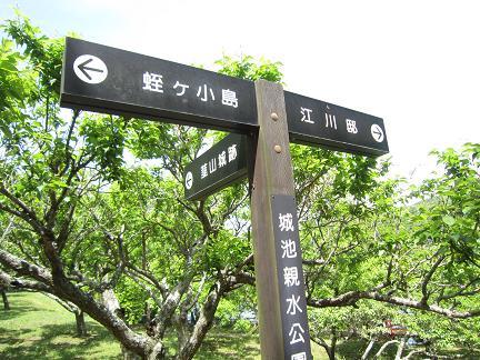 Photos: 蛭ケ小島の道しるべ