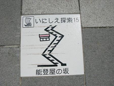 14.能登屋の坂の看板