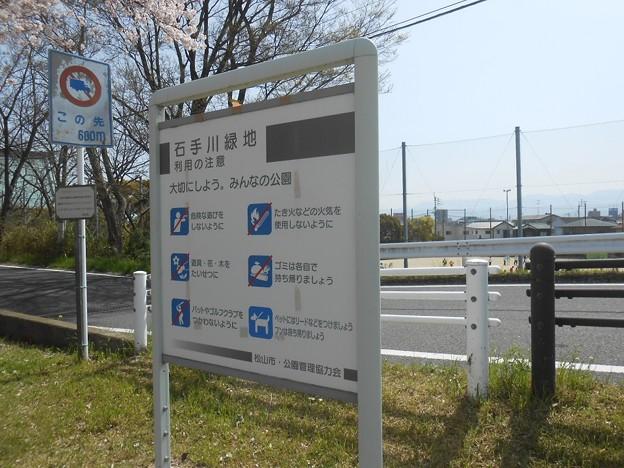 石手川緑地