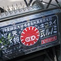 Photos: 「祖元 キコネイ」