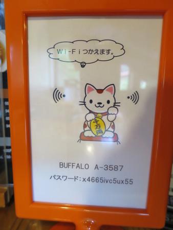 にぼし醤油らーめん 神楽屋 Wi-Fiについて
