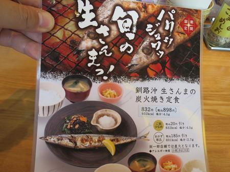 大戸屋 上越大日店 釧路沖 生さんまの炭火焼き定食(期間限定)メニュー