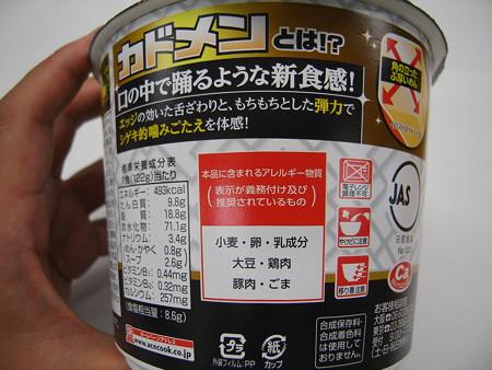 エースコック スーパーカップ1.5倍 ギョーザパンチラーメン 栄養成分等