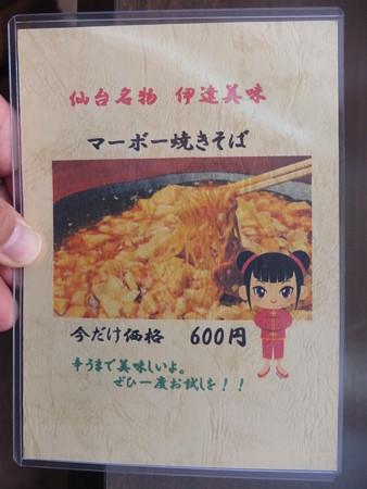 Dining&Bal Hot Seed マーボー焼きそばメニュー